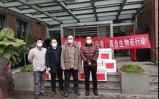 浦创二期学员企业上海真合生物技术有限公司定向捐赠益生菌助力疫情防控