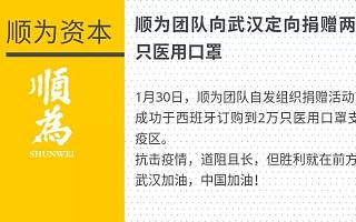 顺为资本|顺为资本向武汉定向捐赠2万只口罩,与被投企业共同驰援武汉