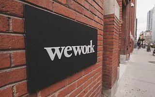 WeWork创始人拿10亿美元走人不实 软银正招标收购股票