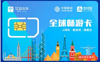 亿点连接携手中国移动、支付宝,推出全球畅游卡,境内外通用