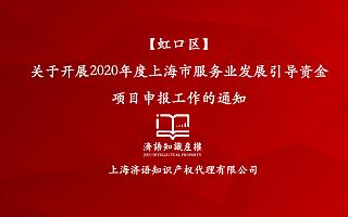 关于调整2020年度上海市服务业发展引导资金项目申报时间的通知