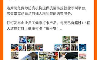 阿里巴巴张勇:疫情带来挑战也带来机遇 对中国数字化进程充满信心