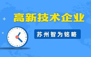 苏州企业服务公司-高新技术企业认定发展历程-10年以上申报服务经验
