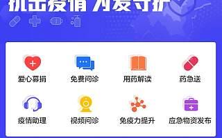 京东助力多地政府打造在线服务平台 打造本地疫情在线服务入口