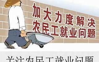 [贵州]就业服务不打烊!省人社厅下发通知保障农村劳动力转移就业