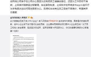 当当网员工家人感染新冠肺炎,李国庆:一些网络公司急于在公司办公是因为没有把员工健康放首位