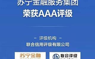 科技领先 发展稳健 苏宁金融荣获国内最高AAA主体评级