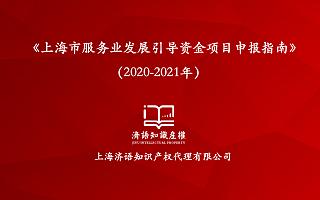《浦东新区关于全力防控疫情支持<font>服务</font>企业平稳健康发展的实施办法》政策申报工作的通知