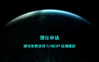 加入51WDP,通过数字孪生技术快速提升产品竞争力
