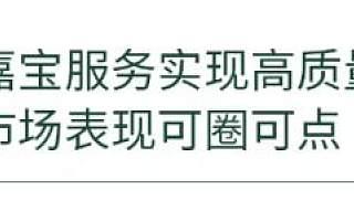 蓝光嘉宝服务发布2019年业绩盈喜 投资价值受资本认可
