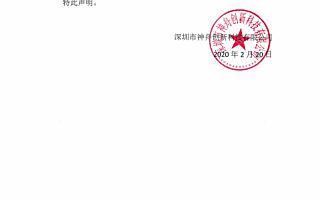 神舟起诉京东拖欠3亿多贷款!吴海军:欠债还钱,天经地义
