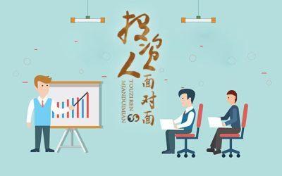 《投资人面对面》第36期(线上直播间) ▎创业不易,疫情期间, 我们一直在行动!