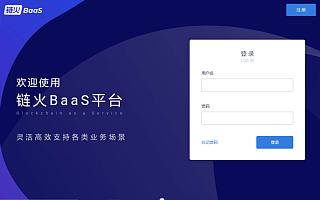 火币中国即将推出区块链BaaS平台 打造行业应用生态集群