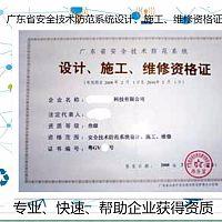 广东省安全技术防范系统设计、施工、维修资格证四级办理