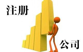 上海市崇明园区注册公司返税政策扶持