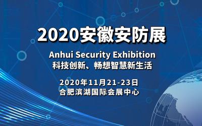 安博会|安防展|2020安徽安防展|2020合肥安防展