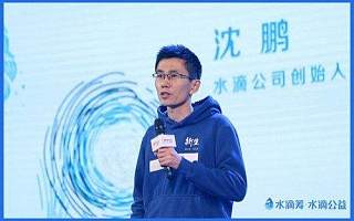 水滴CEO沈鹏内部信:高管自愿降薪20%