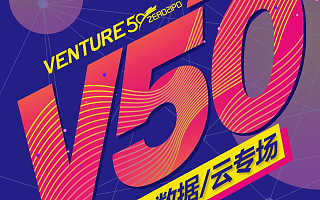 "Venture50云行动大数据/云专场路演火热上线,持续抗""疫""围炉高成长!"