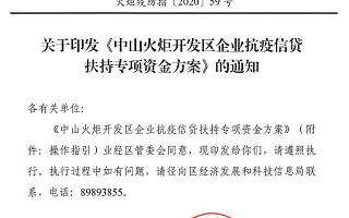 [广东中山市]火炬开发区安排1亿元信贷专项资金全力支持抗疫企业