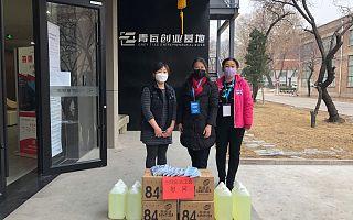 暖心!北京总工会为北京·青瓦创业基地送防护,助力企业复工复产