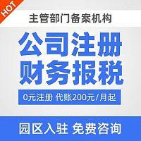 上海注册公司企业核名+营业执照办理+注册地址