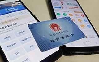 武汉等10多个城市紧急开通在线<font>问诊</font>医保,互联网医疗打通最大瓶颈
