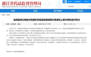 """省药监局与阿里健康齐出手 天猫购药可享受""""浙江专属""""在线服务了!"""