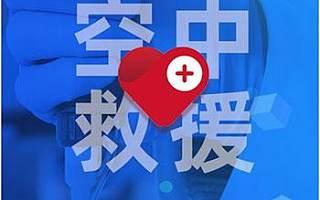 """打造抗疫空中救援线――人民网""""人民好医生""""推出云会诊免费平台"""