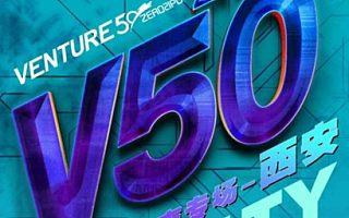 """续写未来之星,Venture 50云行动助力西安持续打造""""创投之都"""""""