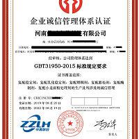 家具企业的诚信管理体系认证