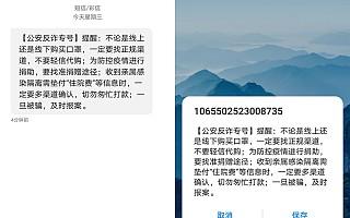 广东警方联合阿里巴巴发布疫情反诈预警