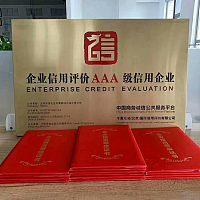 AAA信用等级申请 德州市企业申请3A信用等级的机构 申报流程