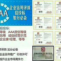 菏泽市企业申请3A信用等级认证的流程申报机构