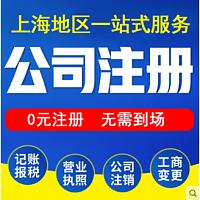 上海公司注册营业执照办理3天下证