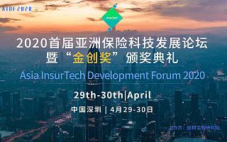 2020首届亚洲保险科技发展论坛,相约深圳探索保险科技新未来!