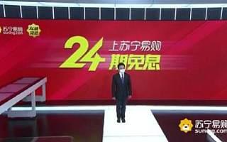 苏宁金融、苏宁易购、民生信用卡联合推进24期免息活动