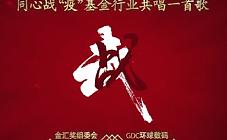"""私募基金行业同唱战""""疫""""MV"""