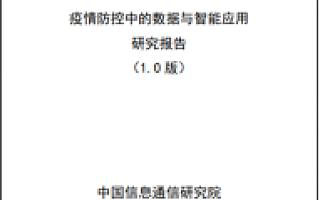 中国信通院报告:百度地图迁徙大数据平台高频升级,展现快速响应疫情能力
