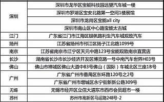 依托宝能集团优势资源 观致汽车十城门店联动开业