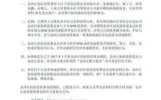 金沙江创投紧急声明:我们没投过这家公司