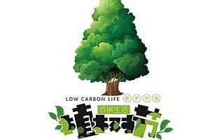 植树节!阿诺捷喷墨公司一直倡导绿色环保,<font>低碳生活</font>