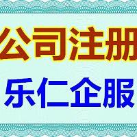 北京注册公司多少钱,北京怎么注册公司,北京公司注册怎么收费?