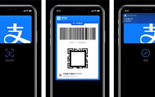 不用等iOS 14,消息称Apple Pay 版支付宝将于3月18日上线