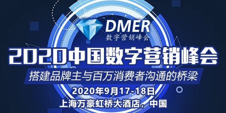 2020中国数字营销峰会