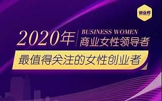 成都链安创始人 & CEO杨霞上榜创业邦『2020年最值得关注女性创业者榜单』