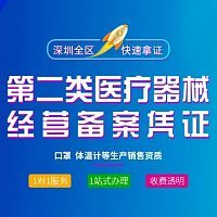 深圳企业第二类医疗器械经营备案办理(可加急) 150开启留言