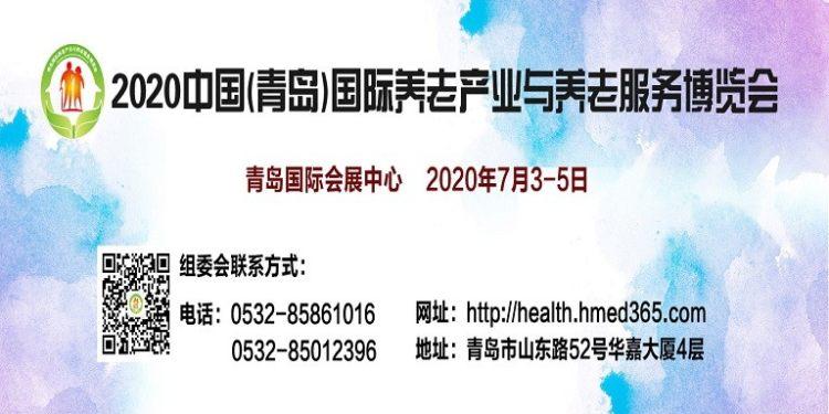2020中国(青岛)国际养老产业与养老服务博览会