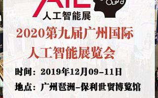 2020(广州)人工智能展览会