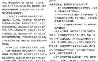 疫情爆发以来,除北京K歌之王外,还有哪些公司已经宣布倒闭?