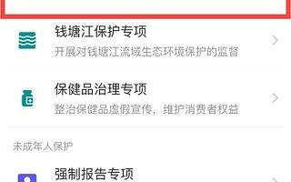 """""""史上最严野生动物禁食令""""出台后  杭州检察联合阿里上线举报小程序"""